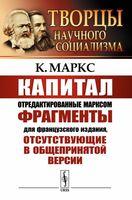 Капитал. Отредактированные Марксом фрагменты для французского издания, отсутствующие в общепринятой версии