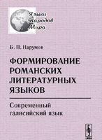 Формирование романских литературных языков. Современный галисийский язык