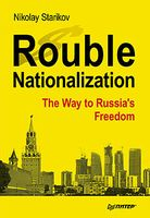 Rouble Nationalization: The Way to Russia`s Freedom