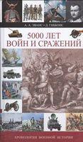 5000 лет войн и сражений. Хронология военной истории