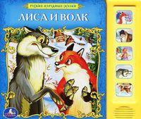 Лиса и волк. Книжка-игрушка