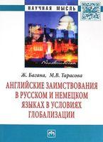 Английские заимствования в русском и немецком языках в условиях глобализации