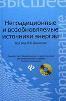 Нетрадиционные и возобновляемые источники энергии (+ CD)
