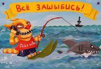 """Магнит сувенирный """"Картины Васи Ложкина"""" (арт. 1720)"""