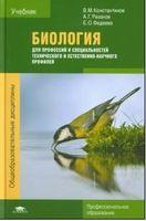 Биология для профессий и специальностей технического и естественно-научного профилей