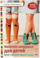 Носочки-зверушки для детей