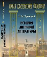 История античной литературы (м)