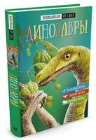 Энциклопедия от А до Я. Динозавры