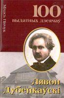 Лявон Дубейкаўскi