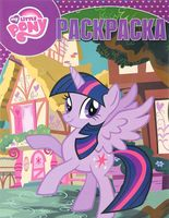 My Little Pony. Волшебная раскраска (сиреневая)
