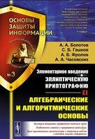 Элементарное введение в эллиптическую криптографию. Книга 1. Алгебраические и алгоритмические основы (м)