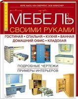 Мебель своими руками. Гостиная, спальня, кухня, ванная, домашний офис, кладовая