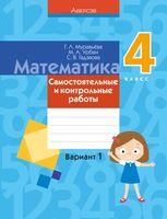 Математика. 4 класс. Самостоятельные и контрольные работы. Вариант 1
