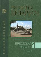 Регионы Беларуси. Брестская область. Книга 1