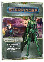Starfinder. Настольная ролевая игра. Наперекор Вечному трону. Длинная рука Империи