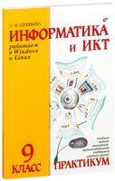 Информатика и ИКТ. 9 класс. Практикум