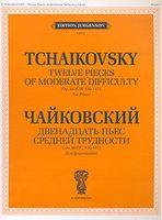 Чайковский. Двенадцать пьес средней трудности. Для фортепиано
