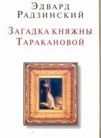 Загадки княжны Таракановой (м)