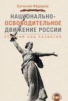 Национально-освободительное движение в России. Русский код развития