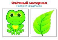 """Счетный материал """"Лягушки, листики"""" (набор из 20 карточек)"""