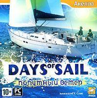 Days of Sail: Попутный ветер