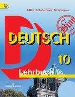 Немецкий язык. 10 класс. Учебник