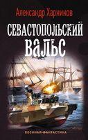 Севастопольский вальс