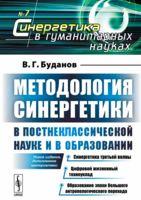 Методология синергетики в постнеклассической науке и в образовании (м)