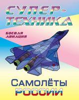 Самолёты России