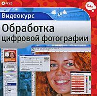 Видеокурс. Обработка цифровой фотографии