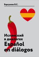 Испанский в диалогах (м)