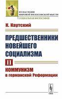 Предшественники новейшего социализма. Коммунизм в германской Реформации. Том 2