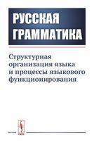 Русская грамматика. Структурная организация языка и процессы языкового функционирования (м)