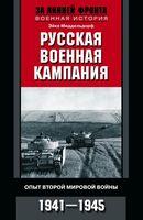 Русская военная кампания. Опыт Второй мировой войны. 1941 - 1945