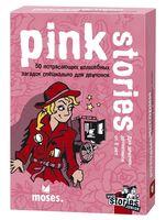 Розовые истории. Для детей