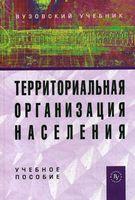 Территориальная организация населения