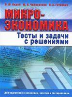 Микроэкономика. Тесты и задачи с решениями