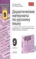 Дидактические материалы по русскому языку. 9 класс