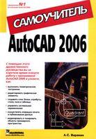 AutoCAD 2006. Самоучитель