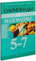 Олимпиады по математике. 5-7 классы