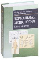 Нормальная физиология. Краткий курс