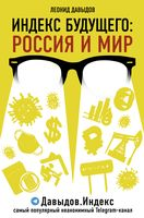 Индекс будущего: Россия и мир