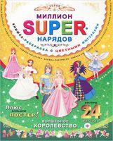 Миллион SUPER-нарядов. Волшебное королевство. Книжка-раскраска с цветными фигурками (+постер)