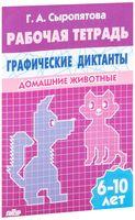 Графические диктанты. Домашние животные