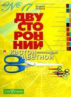 """Картон цветной двусторонний """"Набор №17"""" (А4; 10 листов; 20 цветов)"""