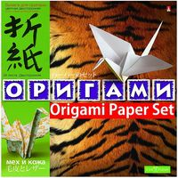 """Набор бумаги для оригами """"Мех и кожа"""" (А4; 24 листа)"""