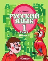 Русский язык. 1 класс. Учебник для специальных (коррекционных) образовательных учреждений II вида. Часть 1 (В 3 частях)
