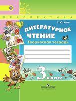 Литературное чтение. 3 класс. Творческая тетрадь