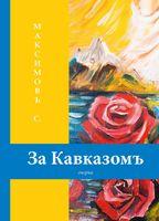 За Кавказомъ