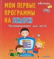 Мои первые программы на Scratch. Программирование для детей